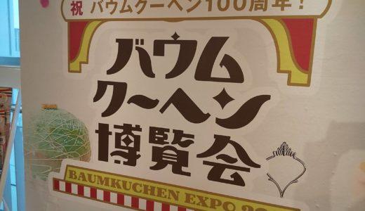 バウムクーヘン博覧会in神戸そごう店