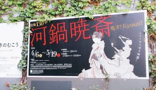 没後130年 河鍋暁斎展(兵庫県立美術館)に行ってきたお話